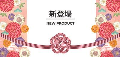 新登場, new product
