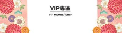 VIP, membership