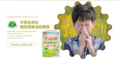 換季、PM2.5、塵蟎過敏好不舒服,趕快趕快進來常春樂活調整過敏中挑選,曾雅蘭都說好
