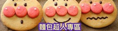 https://www.littlesheep.com.hk/categories/%E9%BA%B5%E5%8C%85%E8%B6%85%E4%BA%BA%E5%B0%88%E5%8D%80