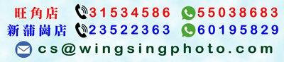 旺角店電話:31534586/Whatsapp55038683 新蒲崗店電話:23522363/Whatsapp60195829 電郵:cs@wingsingphoto.com