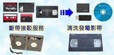 VHS/VHS-C/V8/Hi8/Mini DV錄影帶轉數碼/MP4/USB/CD/DVD