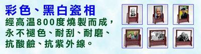 瓷相 自訂呎吋瓷相製作 瓷相專用紅木架 Custom size Ceramic Photo