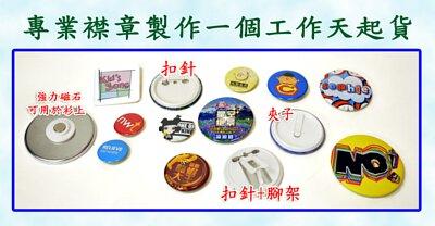 襟章|襟章製作|訂造襟章|香港|Badge|Pin|Hong Kong|HK