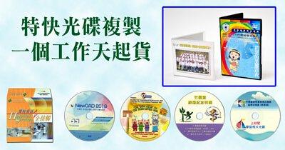 CD Replication|DVD Replication|CD Duplication|DVD Duplication