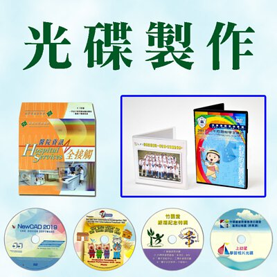 燒碟|燒碟服務|燒CD|燒DVD|光碟製作|光碟複製|CD Replication|DVD Replication|CD Duplication|DVD Duplication