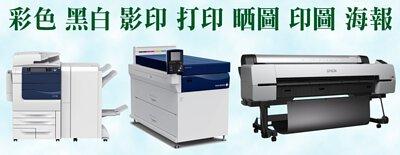 影印 打印 大型輸出 晒圖 印圖 Photocopy Printing Output Wide Format Output