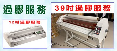 過膠|過膠服務|大型過膠|Laminating|Laminating Services|Large Format Laminating Services