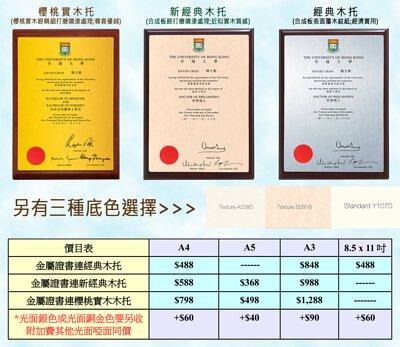 金屬證書|Metal Certificate|金屬証書|香港製造