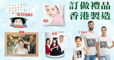 Personalized Photo Gifts|face masks|photo puzzle|photo mugs|photo gifts|photo keychains