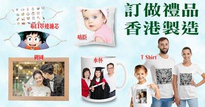 訂製圖像產品|相片砌圖|圖像口罩|圖像水杯|相片咕臣|圖像磁石貼|圖像匙扣|圖像小鏡子 Personalized Photo Gifts|face masks|photo puzzle|photo mugs|photo gifts|photo key