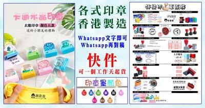 Stamp | Chop | Pre-inked Stamp | Self-inked Stamp | Rubber Stamp | Stock Stamp