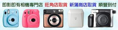 即影即有相機專門店 旺角店取貨 新蒲崗店取貨 順豐到付|Fujifilm Instax Camera