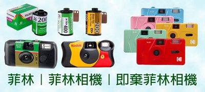 菲林 菲林相機 即棄菲林相機 柯達菲林 柯達菲林相機 柯達即棄菲林相機 富士菲林 富士菲林相機 富士即棄菲林相機 Film Film Camera Single Use Film Camera