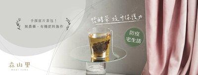 森山里,阿里山茶,茶葉,台灣茶、養生花草茶、發酵紅茶提升保護力