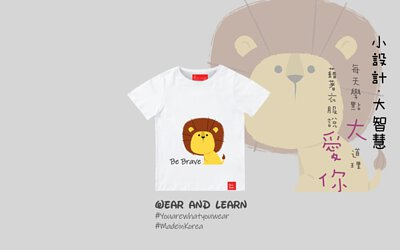 Design Tee, Wear and Learn, Made in Korea tee, You are what you wear