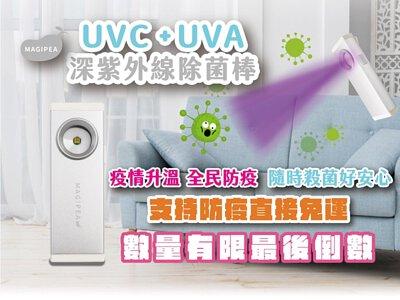 美極品LED UVC深紫外線殺菌光