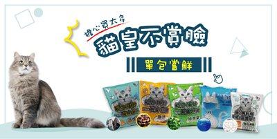 更換新貓砂,試用單包