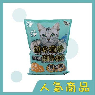 寵物,貓咪,貓砂,貓奴,喵星人,紙貓砂,超大容量,活性碳,可沖馬桶