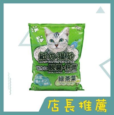寵物,貓咪,貓砂,貓奴,喵星人,紙貓砂,天然綠茶葉,凝結力佳