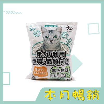 寵物,貓咪,貓砂,貓奴,喵星人,紙貓砂,小包裝,無香,重量輕