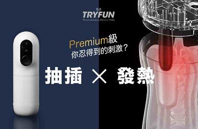Tryfun電動飛機杯