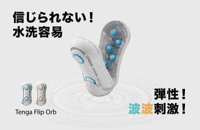 Tenga Flip Orb飛機杯