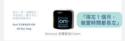 sensuva性能力增強膏