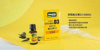維生素D3