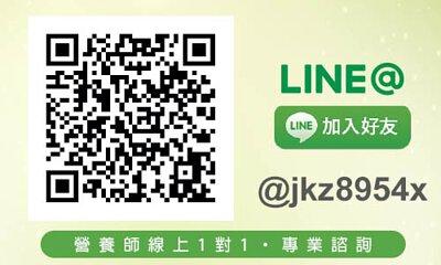 加入Line好友或撥打服務專線0800280898將有營養師1對1專業諮詢