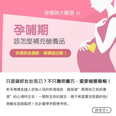 """新手媽媽在踏入初為人母的新領域前,總是被""""既期待又怕受傷害""""的心情所左右,一個新生命的誕生,總不希望還沒見面的他/她輸在起跑點吧!在計畫懷孕跟懷孕時,相信每個媽媽都聽過「葉酸、鈣片、卵磷脂,孕婦鐵三角!不管需不需要,吃就對了!」等類似的說法"""