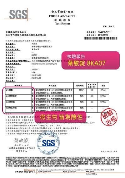 顧可飛葉酸錠通過SGS檢驗合格
