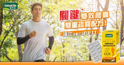 顧可飛UCII添加玻尿酸雙重疏關配方讓你跟年輕時一樣有活力