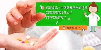 保健食品、中西藥都得吃的情況,到底怎麼吃才放心?何時吃最有效?