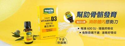 維生素D3防疫小幫手