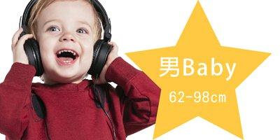 男嬰 baby boy 68-92cm