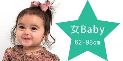 女嬰 baby girl 68-92cm
