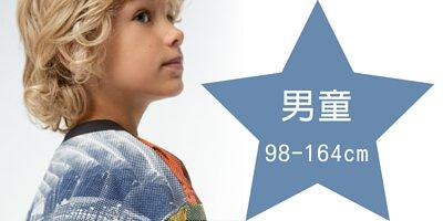 男童 boy 98-164cm