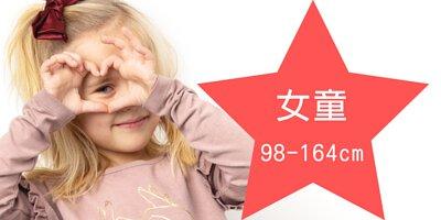 女童 girl 98-164cm