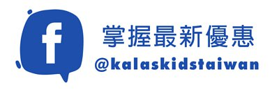 Kalaskids Facebook 粉絲專頁 @kalaskidstaiwan 掌握最新優惠