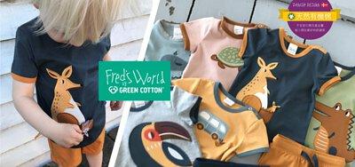 FRED'S WORLD 丹麥有機棉童裝品牌 GOTS認證 安心無毒