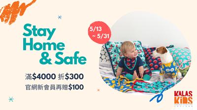 5/13-05/31 Kalaskids 陪你一起宅 Stay Home 滿$4000折$300