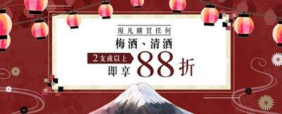 日本祭 - 指定商品 2 支即享 88 折