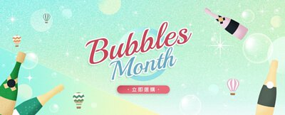 Bubbles Month - 指定氣酒 2 支即享 8 折