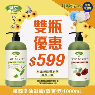 潔芬,jiefen,沐浴乳,洗髮精,天然,有機,歐盟認證,植物萃取,植萃,活動,任選價