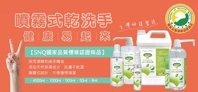潔芬,jiefen,乾洗手,酒精,75%酒精,噴霧式,補充桶,消毒酒精,綠茶精油,SNQ認證