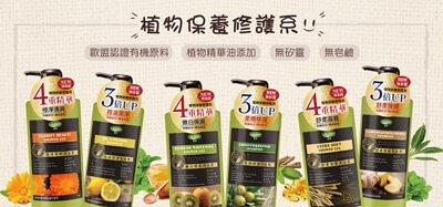 潔芬,jiefen,沐浴乳,洗髮精,植物萃取,歐盟,有機認證,天然,修護
