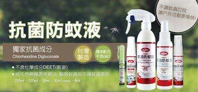 潔芬,jiefen,抗菌,防蚊液,香茅精油,不含DEET,驅蚊,噴瓶
