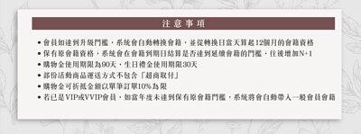 潔芬,jiefen,會員,VIP,制度,優惠,獨享