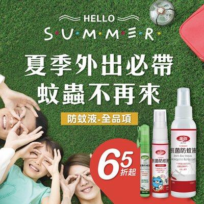 潔芬,jiefen,防蚊液,抗菌,天然,不刺激,不含Deet,低敏,夏季,驅蚊